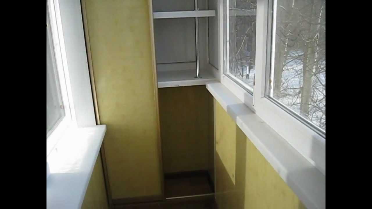 Внутренняя обшивка балкона с встроенным шкафом - youtube.