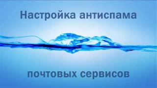 видео Фильтр Яндекса Антиспама в 2014: как снять фильтр?