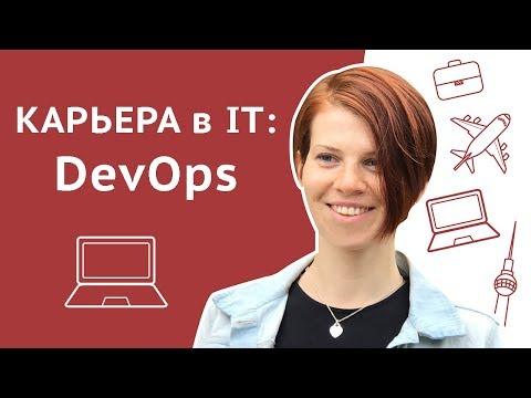 Карьера в IT: кто такой DevOps инженер