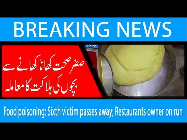 Food poisoning: Sixth victim passes away; Restaurants owner on run | 23 February 2019 | 92NewsHD
