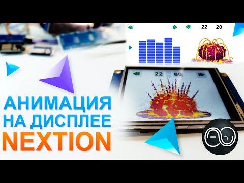 Урок Nextion дисплей на русском, анимация на экране nextion без Arduino
