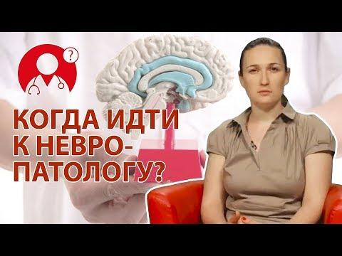 В каких случаях нужно обращаться к невропатологу? | Вопрос Доктору