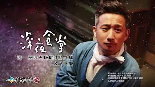 《深夜食堂》週一至週五晚上8點@緯來綜合台26頻道.