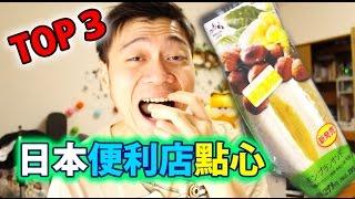 日本人在便利店都在買什麼?ローソン(羅森)甜點TOP3 【RyuuuTV LiFE】