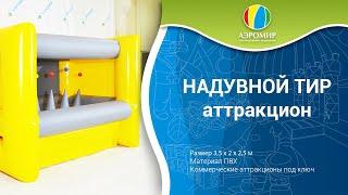 Надувной тир — коммерческий надувной аттракцион из ПВХ от производителя АэроМир