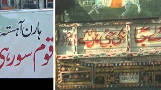 Bus Truck Urdu Shayari