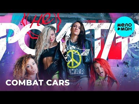 Combat Cars - Не РОКСТАР (Remix Single 2019)
