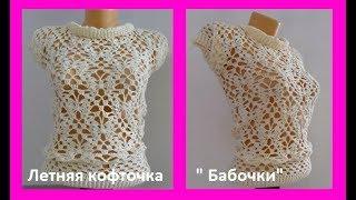 """Летняя кофточка """"Бабочки"""" вязание крючком,crochet blouse ( В№ 155)"""