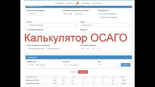 Калькулятор ОСАГО на сайте akvizitor.com
