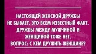 С КЕМ Я ДРУЖУ И С КЕМ МНЕ ДРУЖИТЬ16.01. 2018 г.