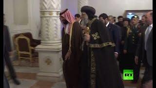 لحظة لقاء محمد بن سلمان والبابا تواضروس الثاني في القاهرة