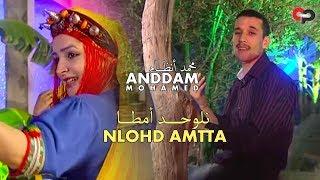 rais Mohamed ANDDAM - NLOHD AMTTA