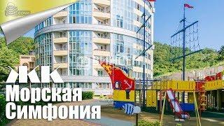 Купить Квартиру в Адлере в ЖК Морская Симфония и Квартира в Сочи от Инвестора