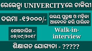 Job in Ravenshaw University//project fellow requirement//Odisha Latest Job Updates