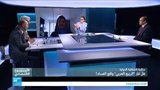 """منظمة الشفافية الدولية: هل غير """"الربيع العربي"""" واقع الفساد؟"""