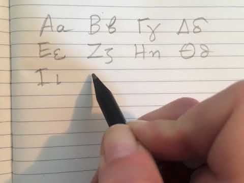 Greek Alphabet Handwritten