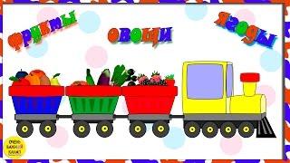 Развивающий мультфильм  для самых маленьких. Паровозик: фрукты, овощи, ягоды.