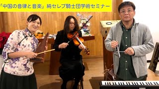 「中国の音律と音楽」純セレブ騎士団学術セミナー