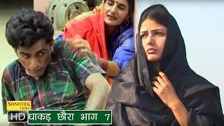 HD Dhakad Chhora Part 7    धाकड़ छौरा    Uttar Kumar, Suman Negi    Hindi Full Movies