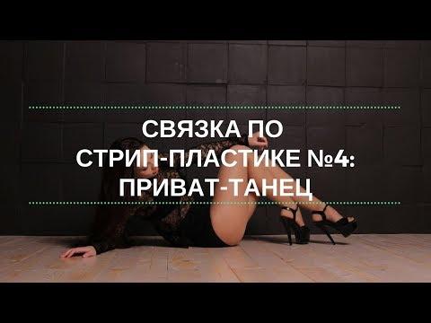 Приватные видео уроки