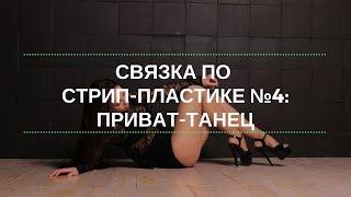 Стрип-пластика, связка №4/Приват-танец
