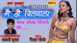 Cg song AK chhattisgarhi Mp 3- chay mola piyade