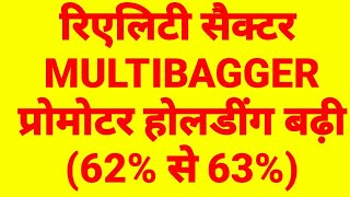 Multibagger stock - Important Update on market watch till end. 🔥