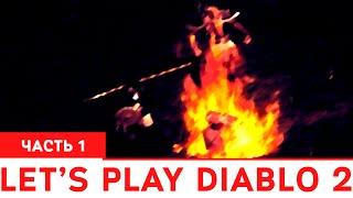 Самовозгорающийся Сундук - LP DIABLO 2 часть