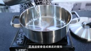 尚尼不銹鋼鍋具的清潔與保養