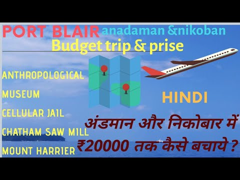 Port Blair(andaman), budget trip, place to visit with price and distances,