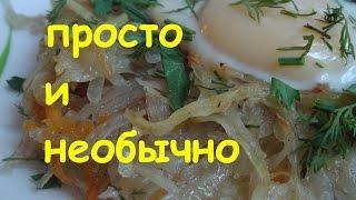 Рёшти | Запеченный картофель с яйцами | Экономные рецепты для большой семьи #Frugal foods