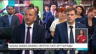 Қазақ-өзбек бизнесі әріптестікті арттырады