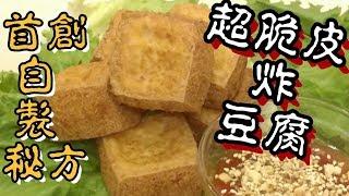 脆皮炸豆腐 不用上粉炸 不破皮 crispy fried tofu