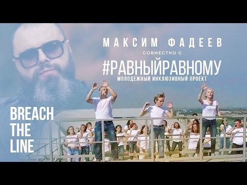 "Максим Фадеев - ""Breach the line"" / проект ""Равный равному"""