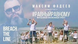 Максим ФАДЕЕВ BREACH THE LINE проект Равныйравному