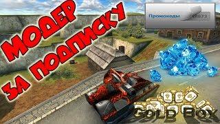 Группа ВКонтакте Tanki Online [Crystall Tanks] Продажа и розыгрыш кристаллов на Танки Онлайн