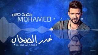 Mohamed Hassan - Ghadr ElSohab   محمد حسن - غدر الصحاب