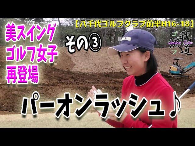 【美スイングゴルフ女子なっちゃん③ 】なっちゃんのパーオンラッシュ!【八千代ゴルフクラブ前半H16-18】