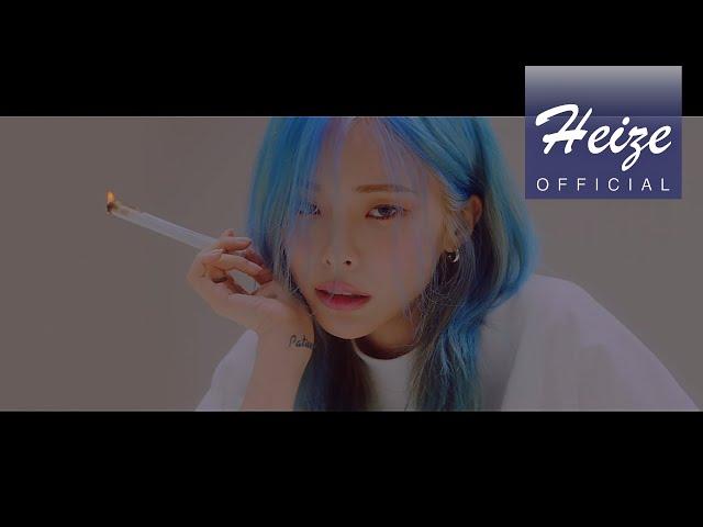 [MV] 헤이즈(Heize) - 작사가 (Lyricist) / 일이 너무 잘 돼 (Things are going well)