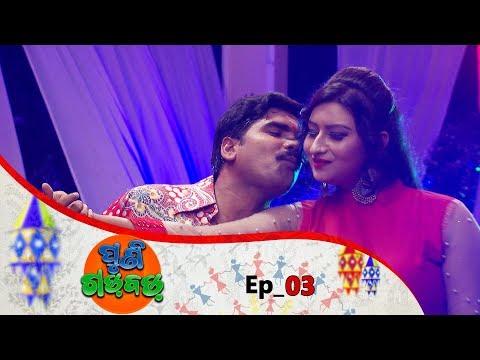 Puni Gadbad  | Full Ep 3 | 20th Feb 2019 | Odia Comedy Serial - Tarang TV thumbnail