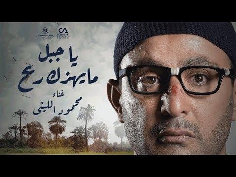 اغنية يا جبل ما يهزك ريح - غناء محمود الليثي - مسلسل ولد الغلابة #رمضان_2019