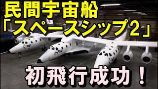 民間宇宙船「スペースシップツー」初飛行に成功!