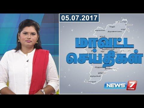 Tamil Nadu District News | 05.07.2017 | News7 Tamil
