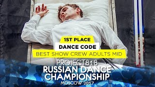 DANCE CODE ★ 1ST PLACE SHOW ADULTS MID ★ RDC17 ★ Project818 Russian Dance Championship