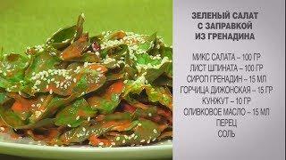 Зеленый салат / Зеленый салат с заправкой из гренадина / Зеленый салат рецепт /Простой зеленый салат