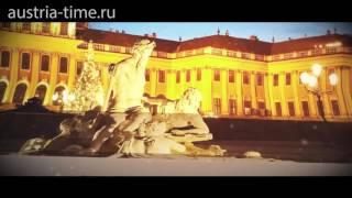 Экскурсии по Вене, Австрии.   Хофбург(, 2015-12-27T00:18:16.000Z)