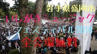 いしがきミュージックフェスティバルは岩手県盛岡市街中心部で開催され...