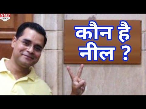 जानिए, कौन हैं Neil, जिसे Aam Aadmi Party BJP का Agent बता रही है