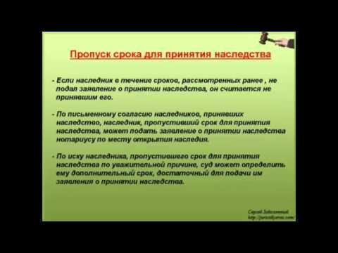 6. Пропуск срока для принятия наследства