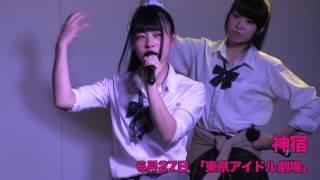 神宿 東京アイドル劇場 2015年6月27日.